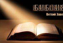 Библия Ветхий Завет
