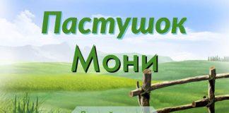 Пастушок Мони
