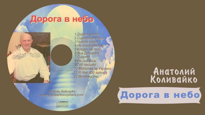 Дорога в небо - Анатолий Коливайко