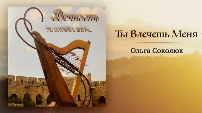 Вечность - Ольга Соколюк