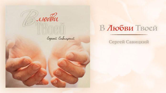 В любви Твоей - Сергей Савицкий