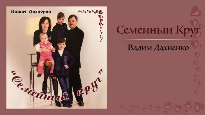 Семейный Круг - Вадим Дохненко