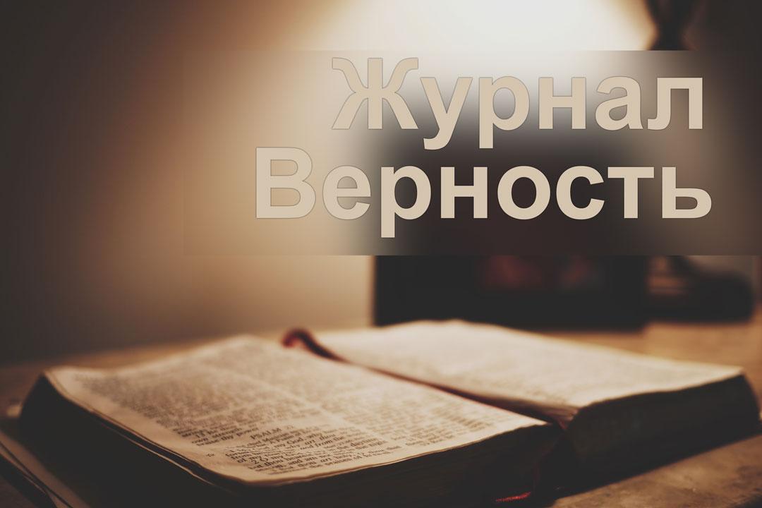 Журнал Верность