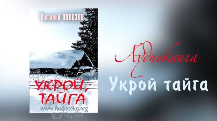 Укрой тайга - Виталий Полозов