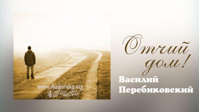 Отчий дом - Василий Перебиковский