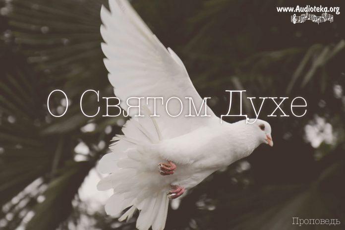 О Святом Духе