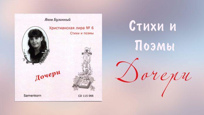 Дочери - Яков Бузинный