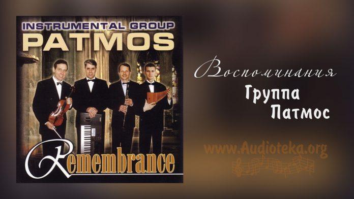 Воспоминание - группа Патмос