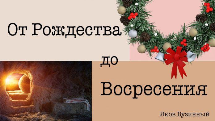 От Рождества до Воскресения