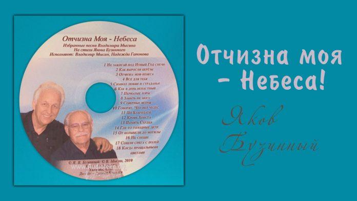 Отчизна моя Небеса - Вламир Мысин