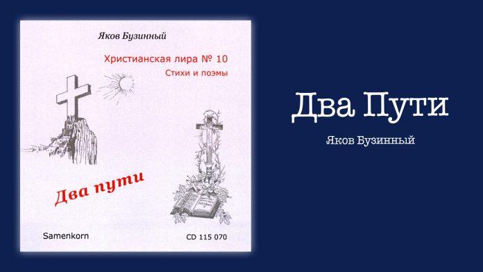 Два Пути - Яков Бузинный