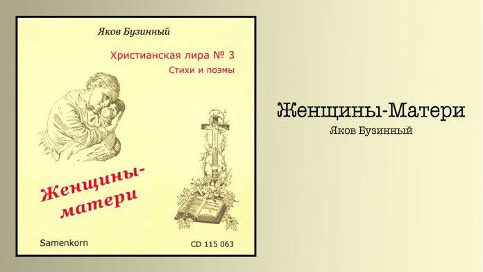 Женщины-Матери - Яков Бузинный