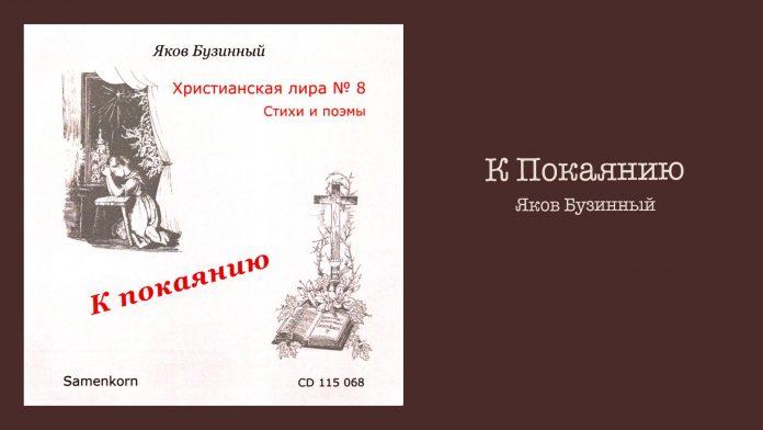 К Покаянию - Яков Бузинный