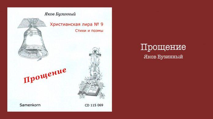 Прощение - Яков Бузинный