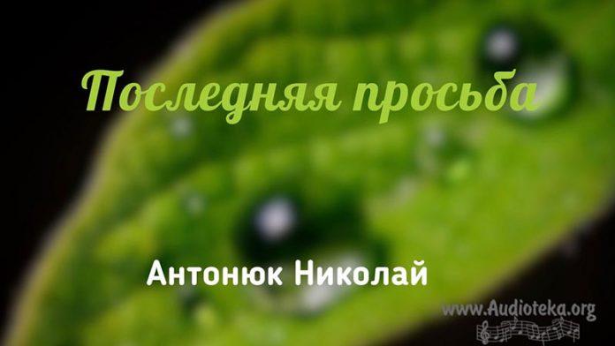 Последняя просьба - Николай Антонюк