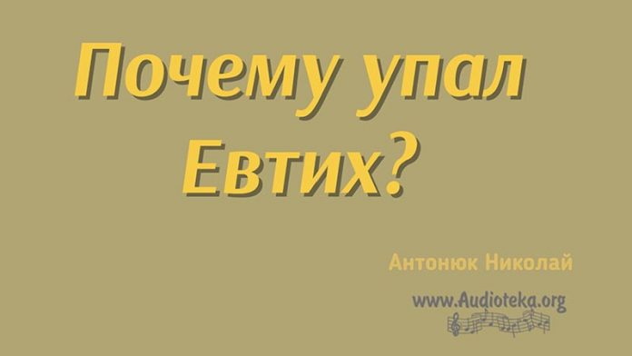 Почему упал Евтих?- Николай Антонюк