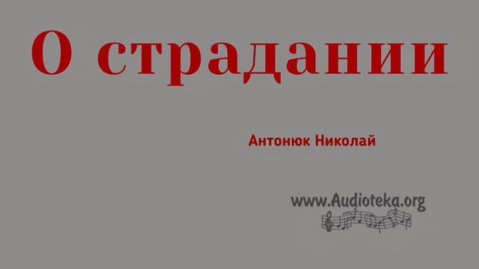 О страдании - Николай Антонюк
