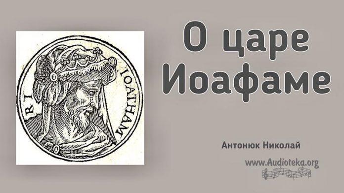 О царе Иоафаме - Николай Антонюк