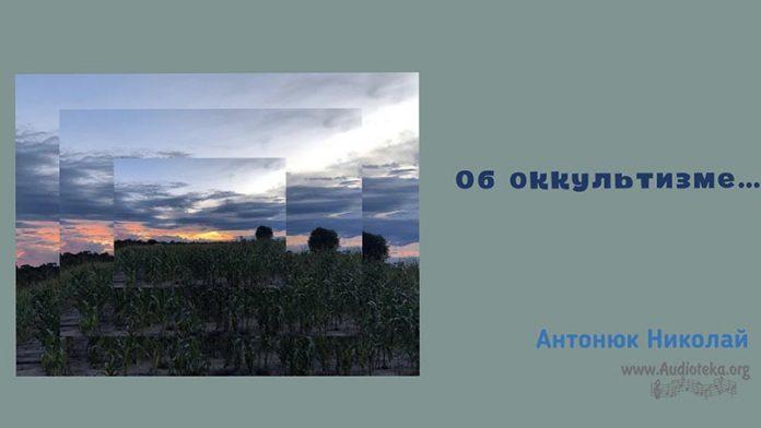 Об оккультизме - Николай Антонюк