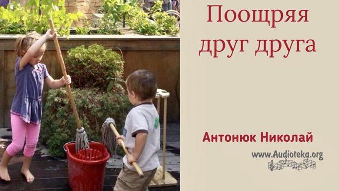 Поощряя друг друга - Николай Антонюк