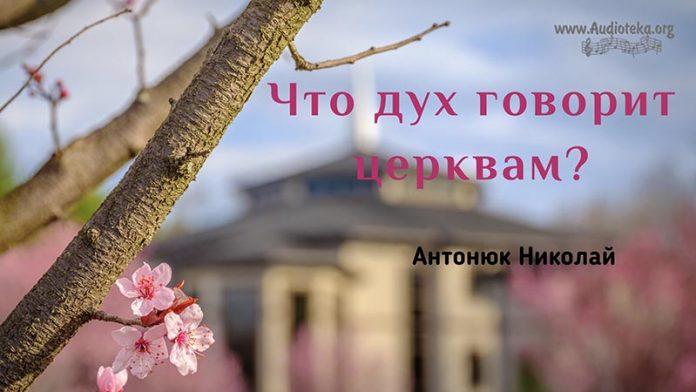 Что Дух говорит церквам? - Николай Антонюк