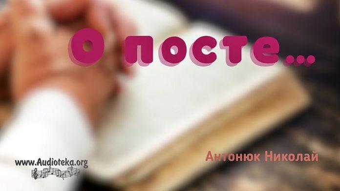 О посте - Николай Антонюк