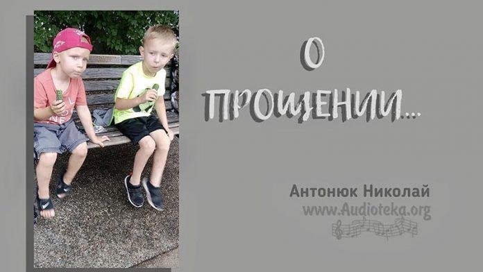 О прощении - Николай Антонюк