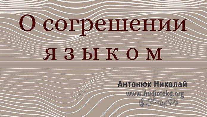 О согрешении языком - Николай Антонюк