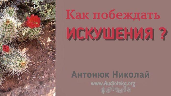 Как побеждать искушения? - Николай Антонюк