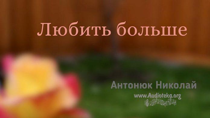 Любить больше - Николай Антонюк