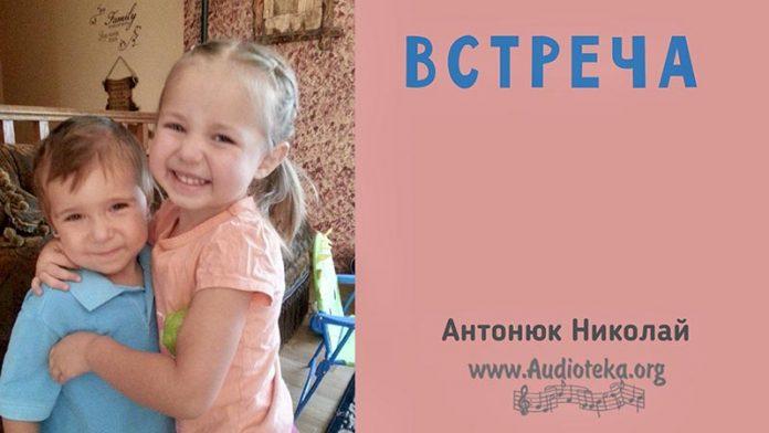 Встреча - Николай Антонюк