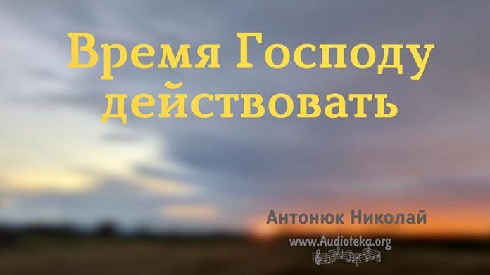 Время Господу действовать - Николай Антонюк