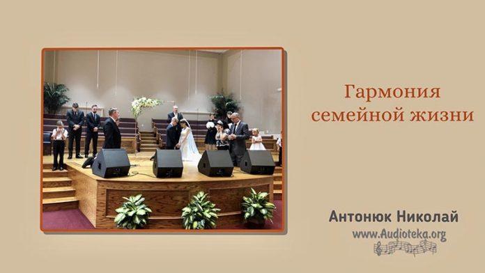 Гармония семейной жизни - Николай Антонюк