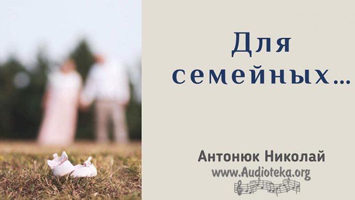 Для семейных - Николай Антонюк