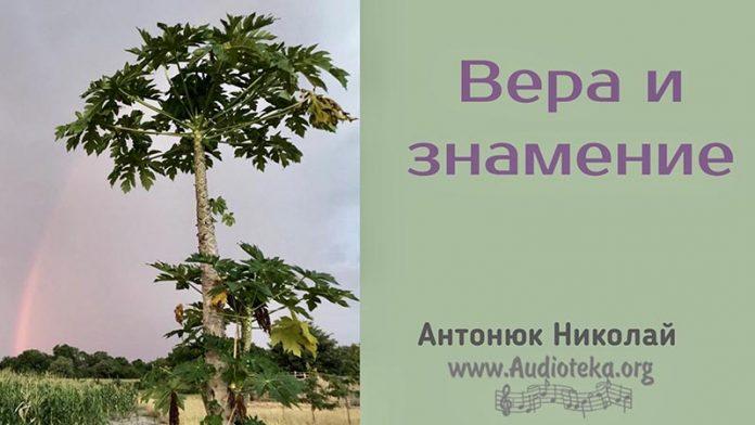 Вера и знамение - Николай Антонюк