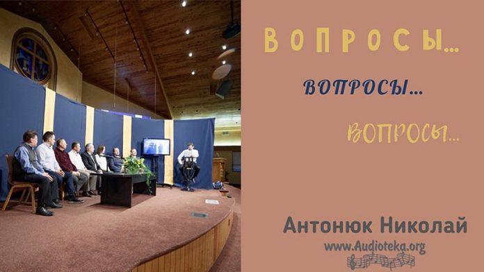 Вопросы - Николай Антонюк