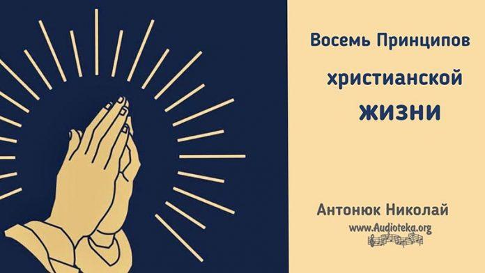 Восемь принципов христианской жизни – Николай Антонюк