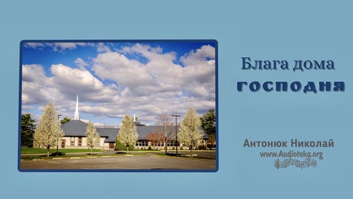 Блага дома Господня – Николай Антонюк