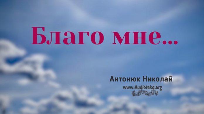 Благо мне – Николай Антонюк