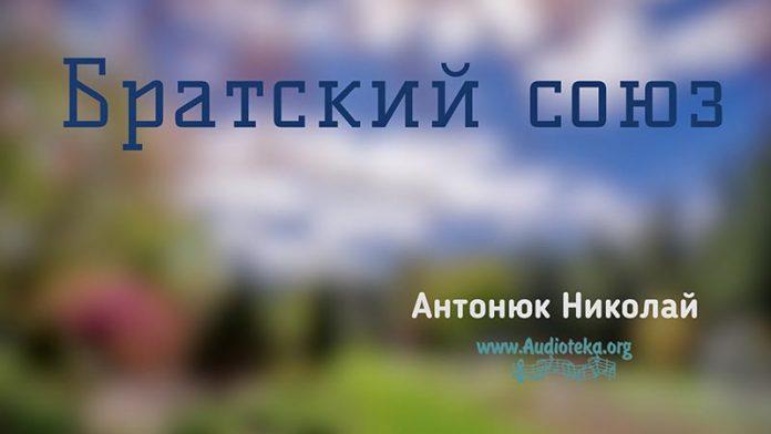 Братский союз – Николай Антонюк