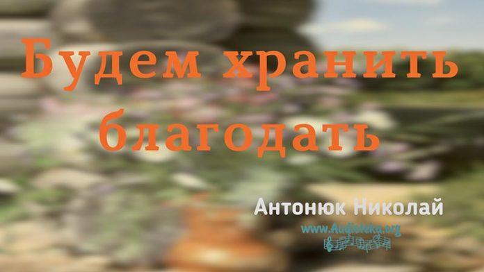 Будем хранить благодать – Николай Антонюк