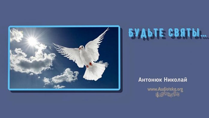 Будьте святы – Николай Антонюк