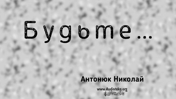 Будьте – Николай Антонюк