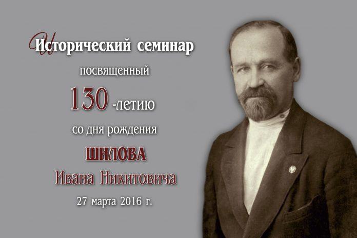Будь верен до смерти - Иван Н. Шилов