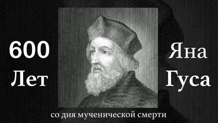 Юбилей Яна Гуса