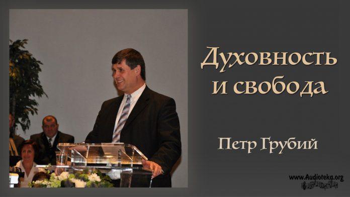 Духовность и свобода (Посл. Коринфянам) - Петр Грубий