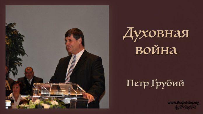 Духовная война (Посл. Ефесянам) - Петр Грубий
