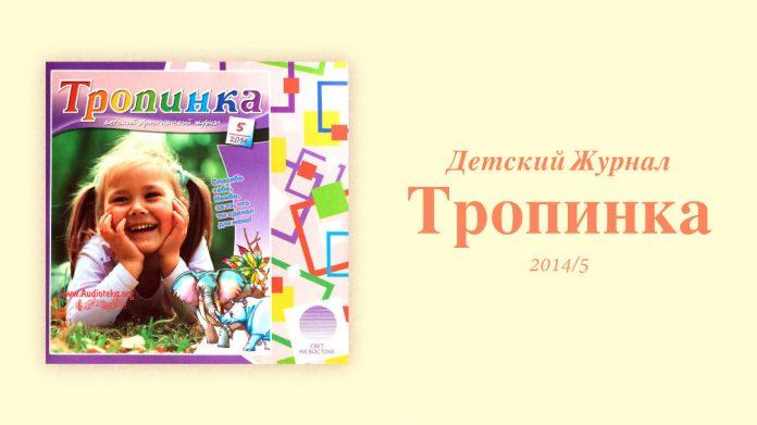 Тропинка 2014/5