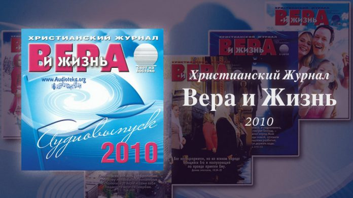Вера и Жизнь 2010 - Свет на Востоке