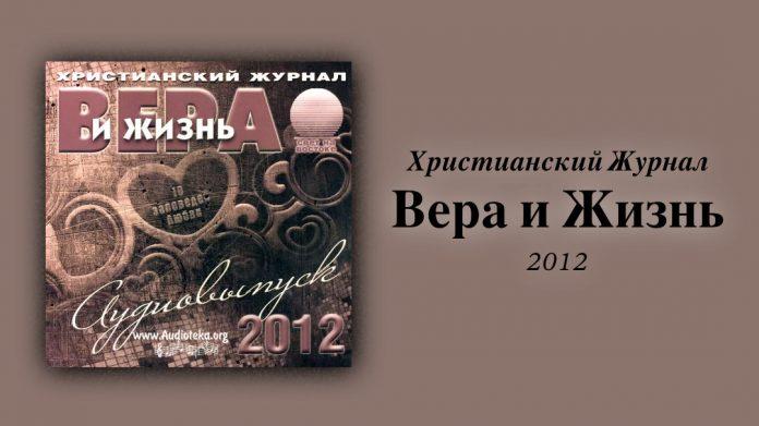 Вера и Жизнь 2012 – Свет на Востоке